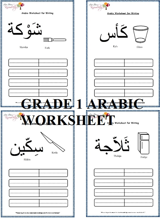 arabic vocabulary Archives - Lets Share Knowledge
